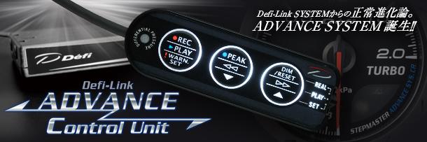 defi advance control unit